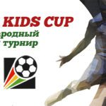 FootInBel KIDS CUP