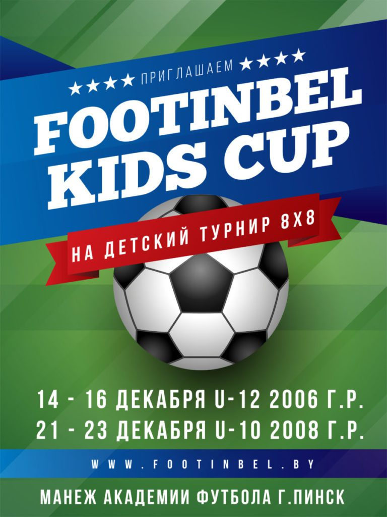 Footinbel KIDS CUP 2018 (зима)
