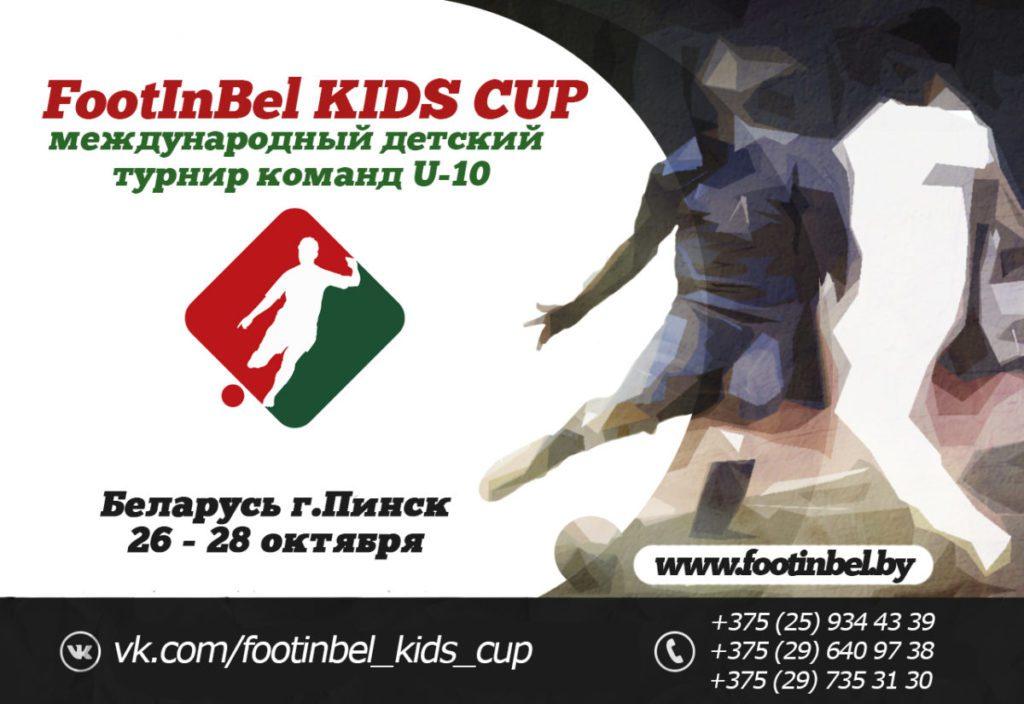 Приглашение на FootInBel KIDS CUP U-10